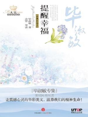 毕淑敏专集:提醒幸福(美冠纯美阅读书系·中国卷)
