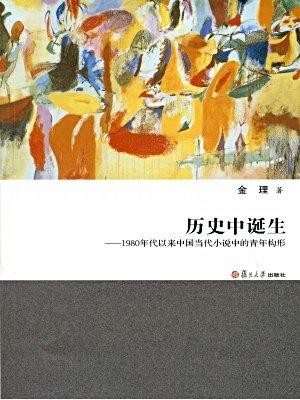 历史中诞生——1980年代以来中国当代小说中的青年构形
