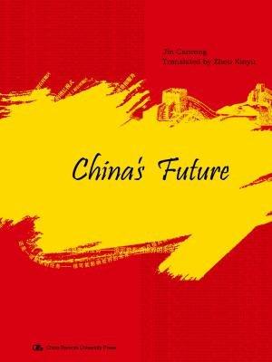 中国的未来(Chinas Future)英文版