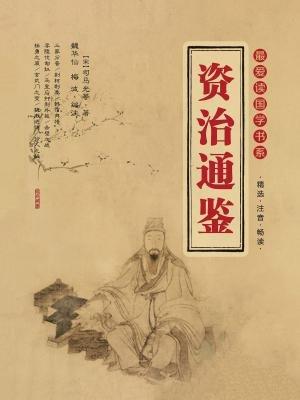 资治通鉴(最爱读国学书系)