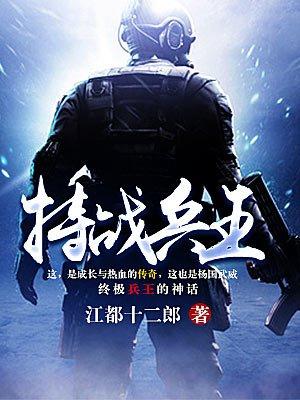 特战兵王-江都十二郎
