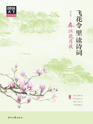 飞花令里读诗词·春江花月夜[精品]