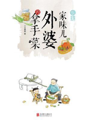 家味儿:外婆的拿手菜