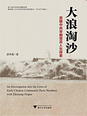 大浪淘沙——浙籍中共早期党员人生探索