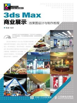 3ds Max商业展示效果图设计与制作教程