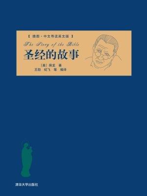 圣经的故事(插图·中文导读英文版)