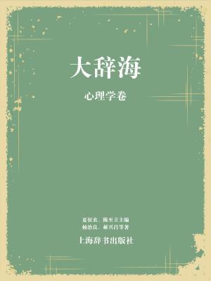 大辞海·心理学卷