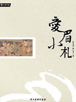 民国情书系列——爱眉小札