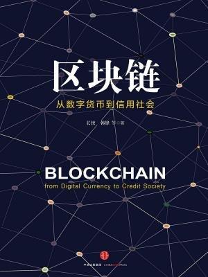 区块链:从数字货币到信用社会[精品]