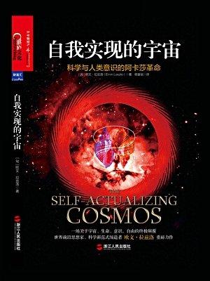 自我实现的宇宙:科学与人类意识的阿卡莎革命