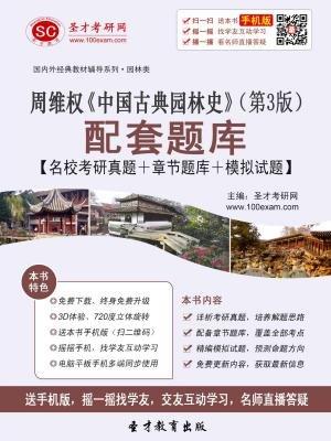 周维权中国古典园林史(第3版)配套题库