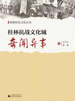 桂林抗战文化城奇闻异事