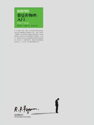 走近费曼丛书:费曼讲物理  入门