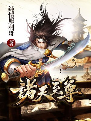 丹武圣域-老贼-东方玄幻