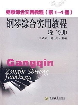 钢琴综合实用教程.第二分册