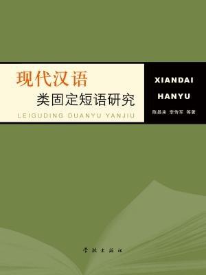 现代汉语类固定短语研究