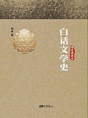 白话文学史-胡适