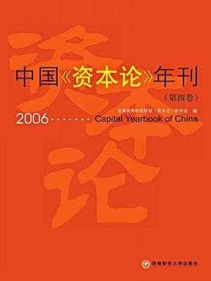中国资本论年刊(第四卷)