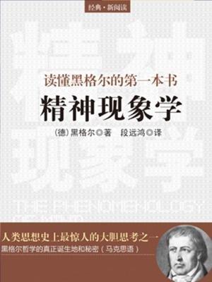 读懂黑格尔的第一本书[精品]