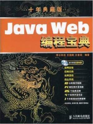 Java Web编程宝典(十年典藏版)