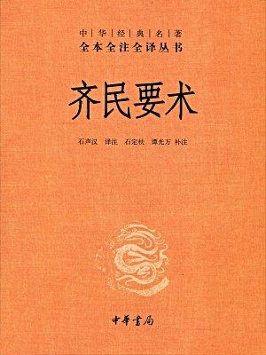 齐民要术(上下册)--中华经典名著全本全注全译丛书