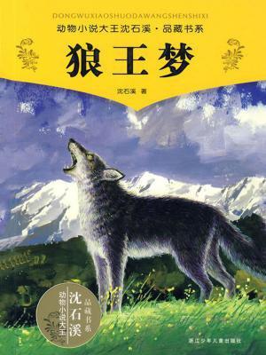 狼王梦-沈石溪 著作