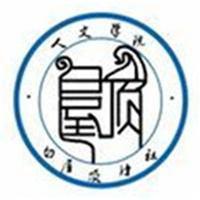 湖南科技大学白屋顶诗社