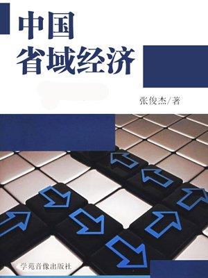 中国省域经济