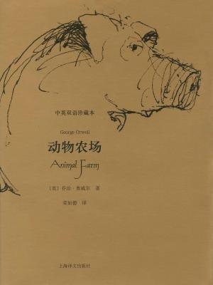 动物农场(中英双语珍藏本)