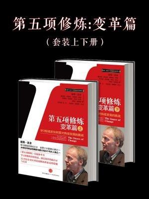 第五项修炼:变革篇(套装共2册)