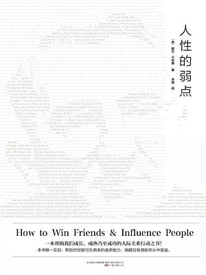 人性的弱点-[美] 戴尔·卡耐基[精品]