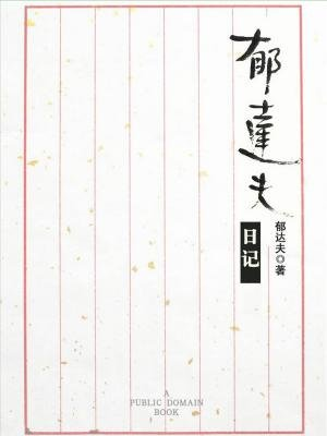 郁达夫日记·无注释版
