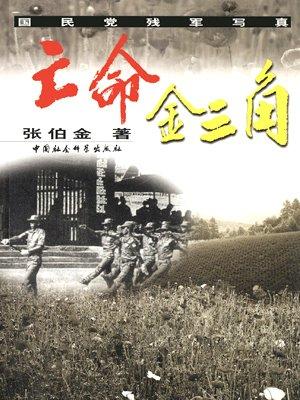 亡命金三角:国民党残军写真