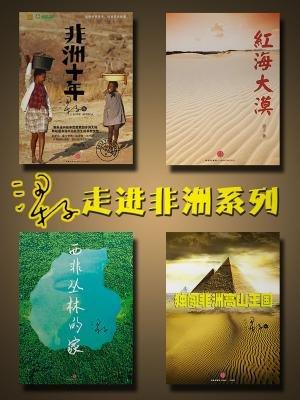 梁子走进非洲系列套装(套装共4册)[精品]