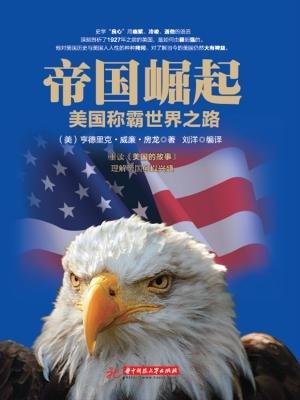 帝国崛起:美国称霸世界之路