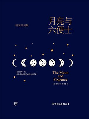 月亮与六便士[精品]