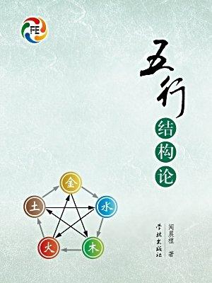 五行结构论