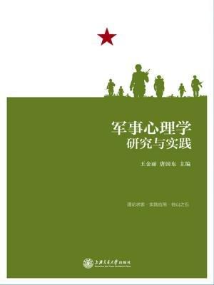 军事心理学研究与实践