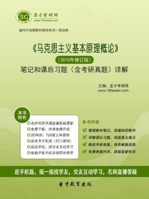 马克思主义基本原理概论(2015年修订版)笔记和课后习题(含考研真题)详解