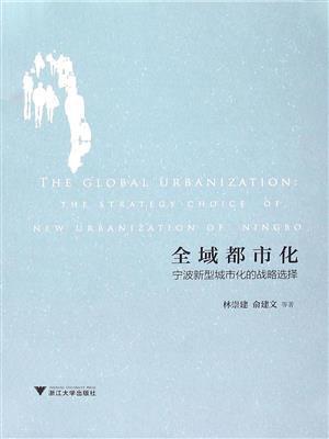 全域都市化:宁波新型城市化的战略选择