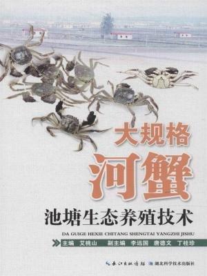 大规格河蟹池塘生态养殖技术