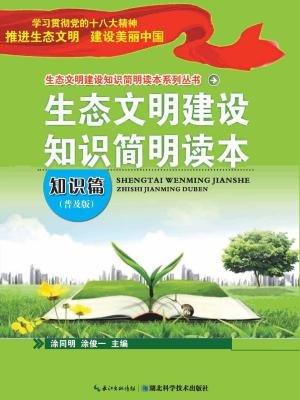 生态文明建设知识简明读本(知识篇)
