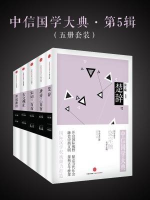 中信国学大典·第5辑(套装共5册)