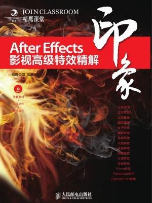 After Effects印象 影视高级特效精解