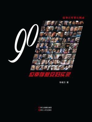 侵华日军罪行图录丛书:90位幸存慰安妇实录