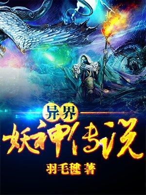 异界妖神传说