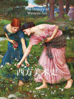 西方美术史