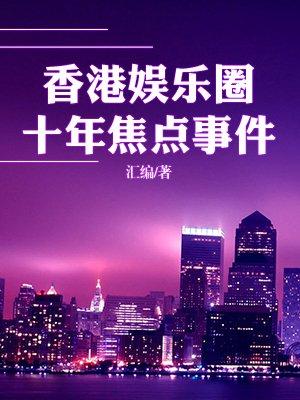 香港娱乐圈十年焦点事件