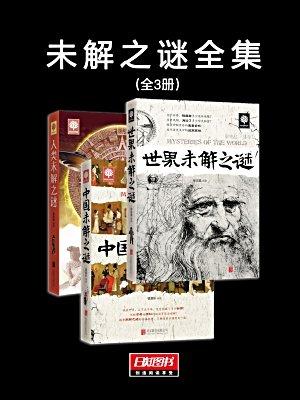未解之谜全集(全3册)