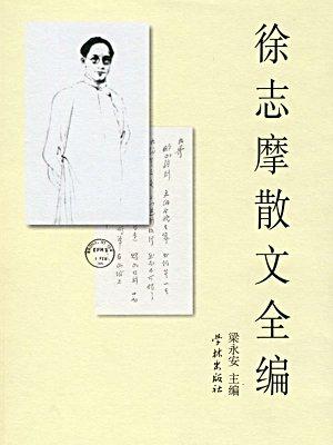 徐志摩散文全编-梁永安主编